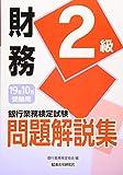 銀行業務検定試験 財務2級問題解説集〈2019年10月受験用〉