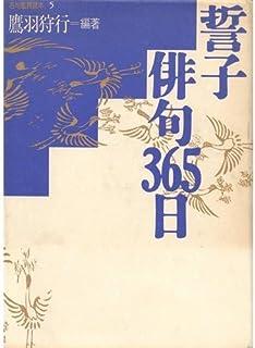 誓子俳句365日 (名句鑑賞読本 (5))