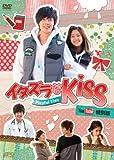 イタズラなKiss~Playful Kiss YouTube特別版[DVD]