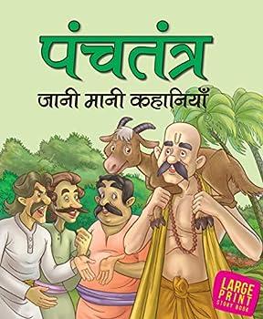 Hardcover Panchtantra : Jaani Maani Kahaniya(Hindi) [Hindi] Book