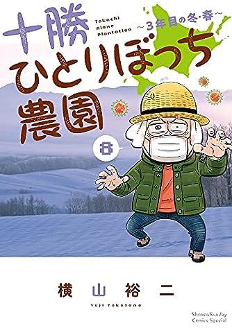 十勝ひとりぼっち農園: 3年目の冬・春 (8) (少年サンデーコミックススペシャル)
