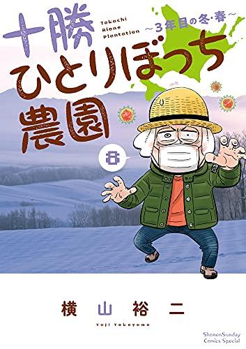 十勝ひとりぼっち農園: 3年目の冬・春 (8) _0