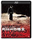 眠狂四郎 勝負 修復版[Blu-ray/ブルーレイ]