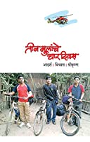 Tin Mulanche Char Divas (Marathi)