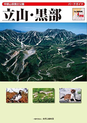パークガイド立山・黒部(中部山岳国立公園)