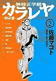 無修正学級カラレヤ-狩られ屋- 2(GAコミックス)