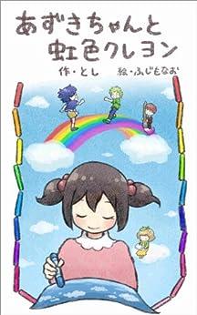 [とし, ふじもなお]のあずきちゃんと虹色クレヨン