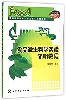 食品微生物学实验简明教程(柴新义)