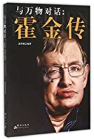 Conversing with All Things on Earth: Biography of Hawking (Chinese Edition)