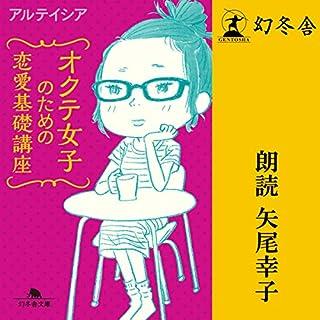 『オクテ女子のための恋愛基礎講座』のカバーアート