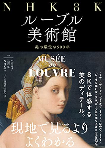 NHK 8K ルーブル美術館: 美の殿堂の500年