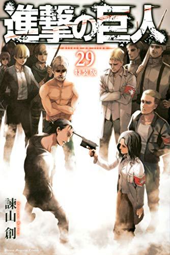進撃の巨人(29)特装版 (週刊少年マガジンコミックス)