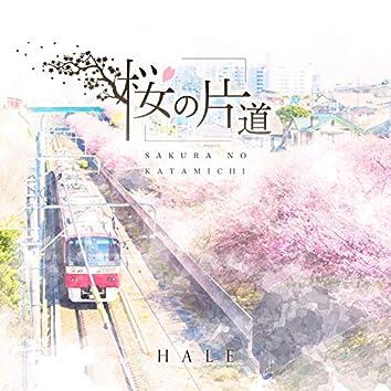 Sakura no katamichi