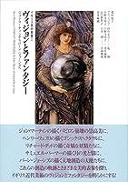 ヴィジョンとファンタジー: ジョン・マーティンからバーン = ジョーンズへ (イギリス美術叢書)