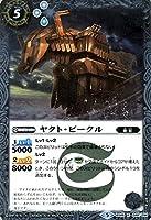 バトルスピリッツ ヤクト・ビークル(レア) 神々の運命(BS46)   バトスピ 神煌臨編 機獣 スピリット 白