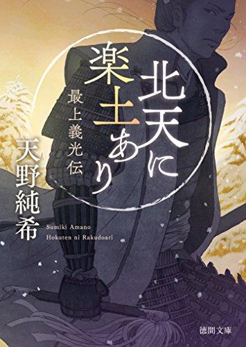 北天に楽土あり 最上義光伝 (徳間文庫)