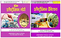 ITI Electrician Trade Theory & Practical Combo Hindi( NIMI pattern/NSQF 5 compliant) latest edition