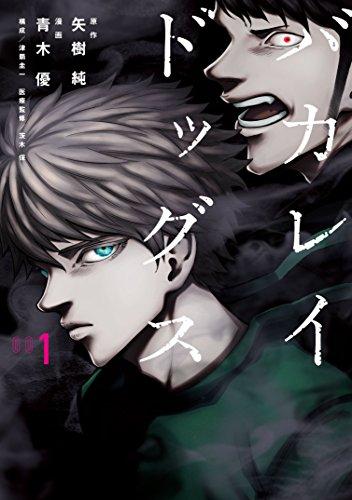 バカレイドッグス(1) (ヤングマガジンコミックス)