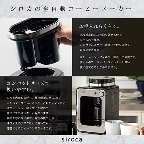 シロカ全自動コーヒーメーカー新ブレード搭載[アイスコーヒー対応/静音/コンパクト/ミル2段階/豆・粉両対応/蒸らし/ガラスサーバー]SC-A211ステンレスシルバー