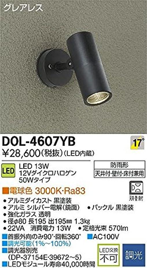 マリン戦術記念碑的な大光電機(DAIKO) LEDアウトドアスポット (LED内蔵) LED 14.5W 電球色 3000K DOL-4607YB