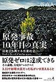 原発事故 10年目の真実 始動した再エネ水素社会