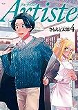 Artiste(アルティスト) 4巻: バンチコミックス