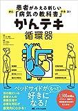 かんテキ 循環器: 患者がみえる新しい「病気の教科書」