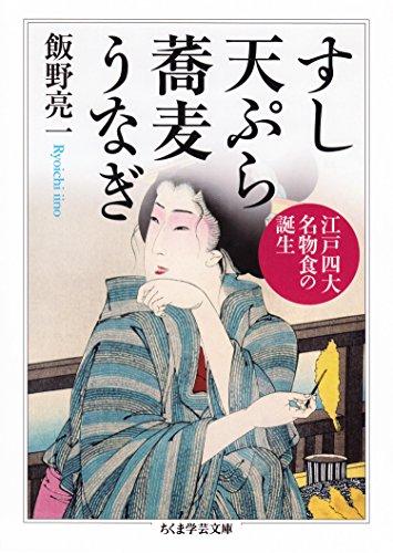 すし 天ぷら 蕎麦 うなぎ ──江戸四大名物食の誕生 (ちくま学芸文庫)