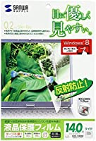 SANWA SUPPLY LCD-140W 液晶保護フィルム(14.0型ワイド)