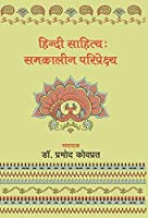 Hindi Sahitya: Samkaleen Pariprekshya