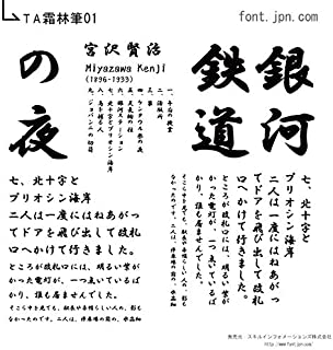 TA霜林筆01 (TA_sourin_fude_01_m)|ダウンロード版