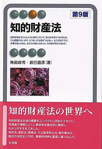 知的財産法 第9版 (有斐閣アルマ > Specialized)