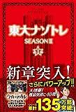 東大ナゾトレ SEASON II 第1巻