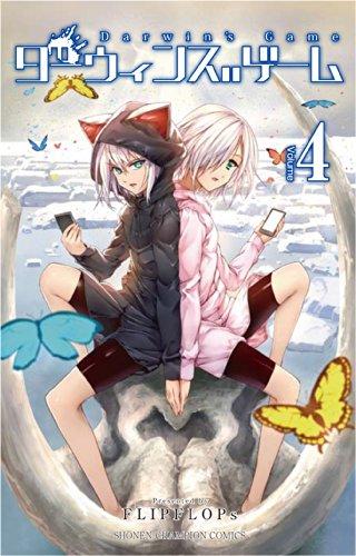 ダーウィンズゲーム 4 (少年チャンピオン・コミックス)