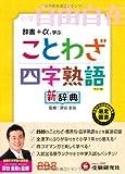 小学 ことわざ・四字熟語新辞典: 辞書+αで学ぶ (受験研究社)