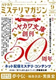 ミステリマガジン 2020年 09 月号 [雑誌]