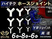 ハイテクノロジー ホースジョイント Y字 異径 外径 ホワイト 汎用品 インタークーラー ターボ インテーク ラジェーター ライン パイピングホース 接続継手 (Φ6→Φ8→Φ6)