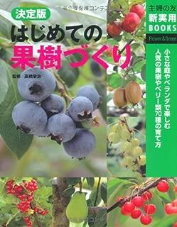 決定版 はじめての果樹づくり―小さな庭やベランダで楽しむ人気の果樹やベリー類70種の育て方 (主婦の友新実用BOOKS)