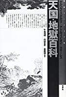 天国・地獄百科 (叢書 アンデスの風)