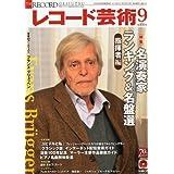 レコード芸術 2011年 09月号 [雑誌]