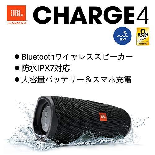 JBLCHARGE4BluetoothスピーカーIPX7防水/USBType-C充電/パッシブラジエーター搭載ブラックJBLCHARGE4BLK【国内正規品/メーカー1年保証付き】