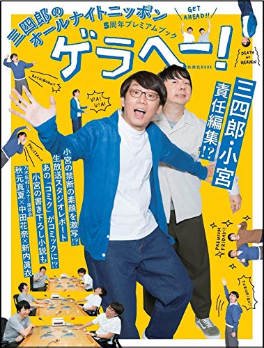 三四郎のオールナイトニッポン5周年プレミアムブック ゲラヘー! (扶桑社ムック)