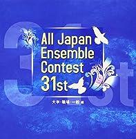 第31回 全日本アンサンブルコンテスト(大学・職場・一般編)