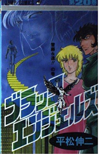 ブラック・エンジェルズ (20) (ジャンプ・コミックス)