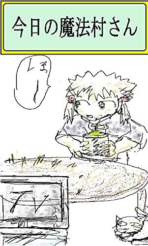 第二日目: ー猫とおともだちー 今日の魔法村さん。