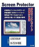 CASIO EXILIM EX-ZS210専用 AR液晶保護フィルム(反射防止フィルム・ARコート)
