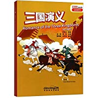 Romance of the Three Kingdoms - Rainbow Bridge Graded Chinese Reader, Level 5: 1500 Vocabulary Words