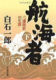 三浦按針の生涯 航海者 下 (文春文庫)