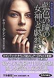 藍色の瞳の女神と戯れて (扶桑社ロマンス)