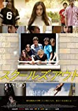 スクールズ・アウト [DVD] image